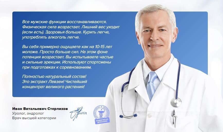 отзыв врача экдистерон-с