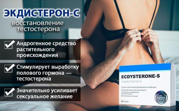 Сайт производителя Экдистерон-С